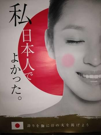 日本人でよかった