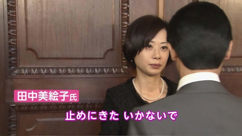 田中美絵子議員3