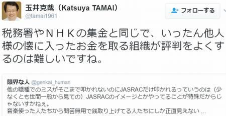 玉井克哉(Katsuya TAMAI)@tamai1961