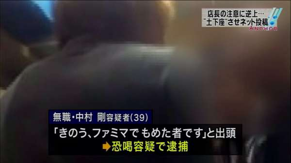 【ファミマ土下座】逮捕されたDQN無職・中村剛クン39歳「2ちゃんねらが怖い」と自首した事が判明w