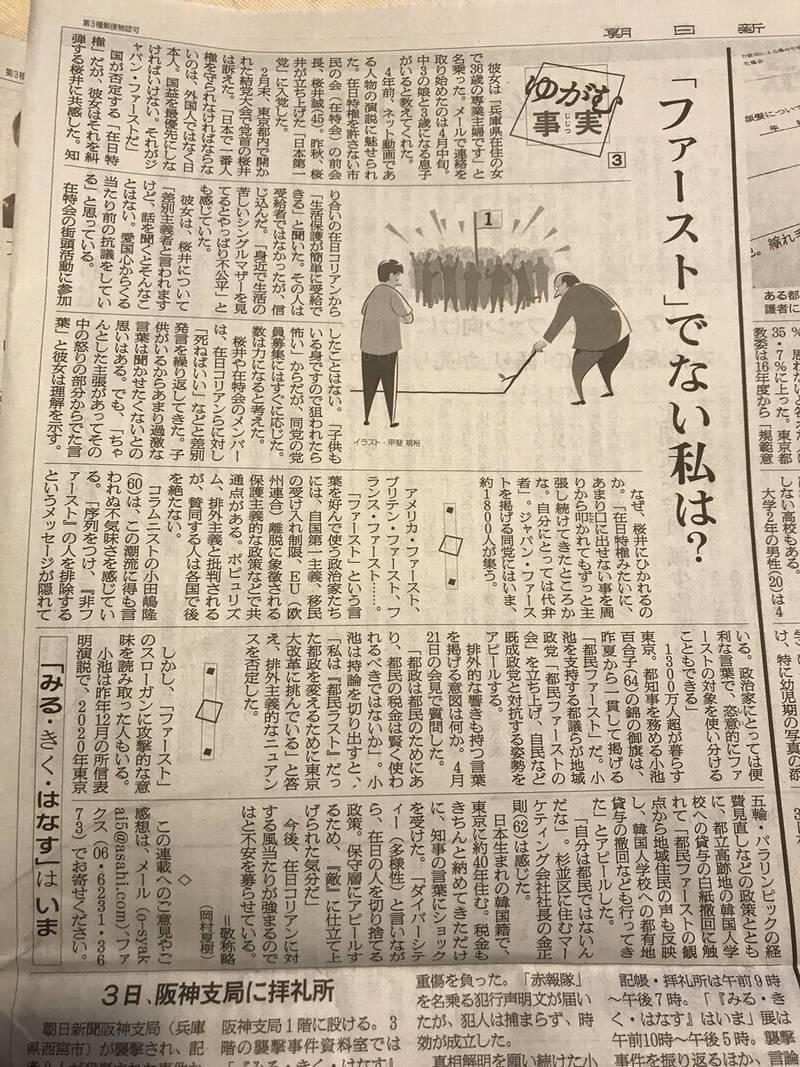 主婦 日本第一党