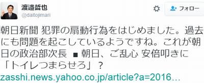朝日新聞、安倍叩きに「トイレつまらせろ」