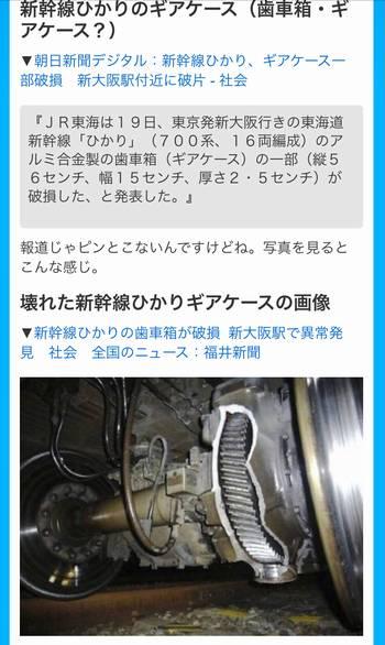 新幹線ギアケース神戸製鋼