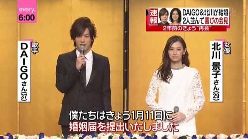daigo 北川景子 結婚会見