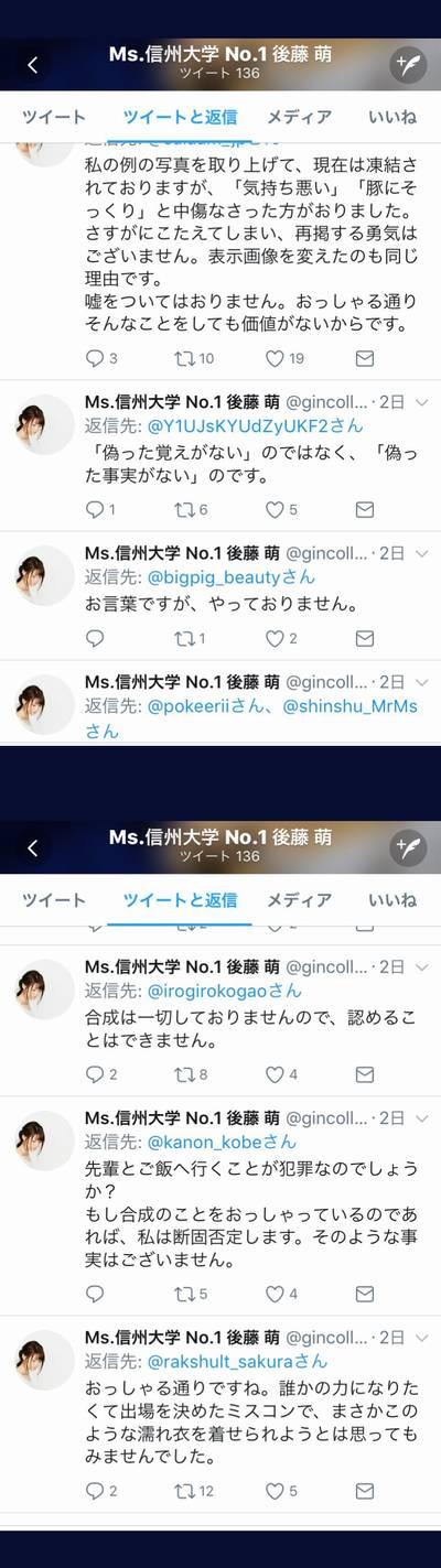 信州大 後藤萌 橋本環奈8