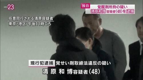 清原和博覚醒剤逮捕