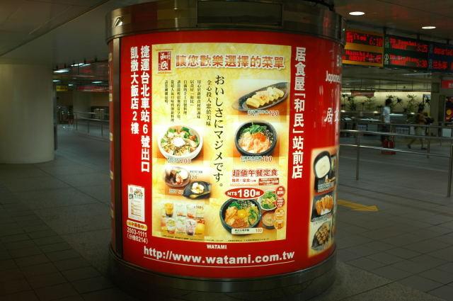 台湾の街角の広告8
