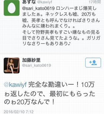 katosari20万