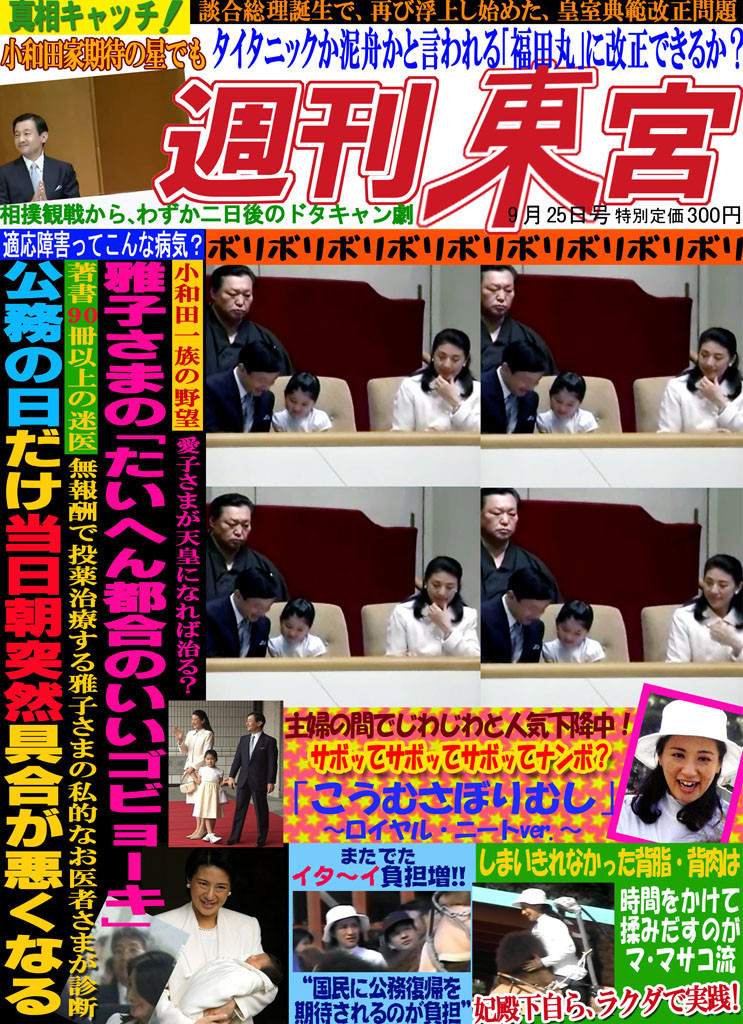 週刊東宮8