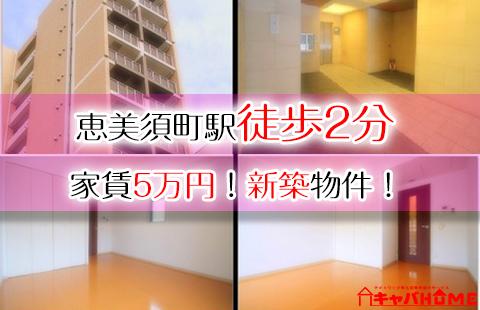 キャバホーム恵美須町駅徒歩2分マンション