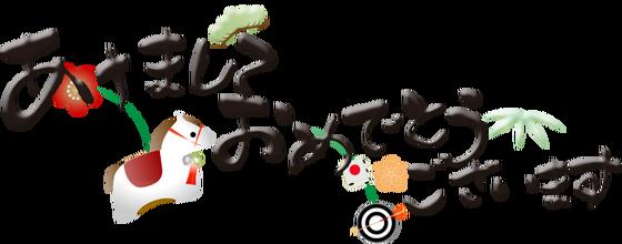 uma-wakomono3
