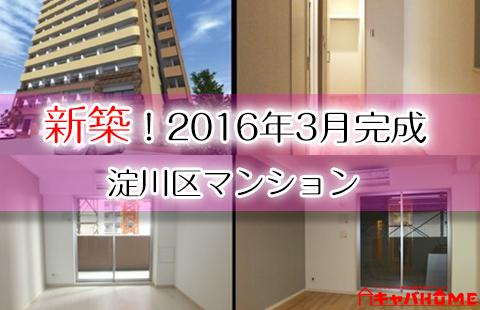 淀川区新築マンション キャバホーム
