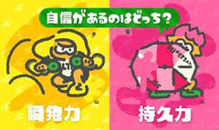 Splatoon-fes