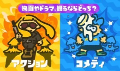 Splatoon-fes2