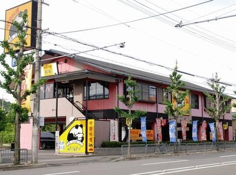 車折神社駅近く評判の良い中華料理店安い美味しい嵯峨嵐山人気店おすすめ食べやすい本格中華