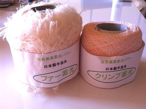 伸縮性ウール綿ファークリンプ素材蓄光糸