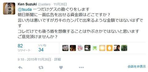 SEALDsの資金疑惑が『最悪の形で猛炎上を遂げ』関係者が発狂中。露骨すぎるやり方で話逸らしに必死