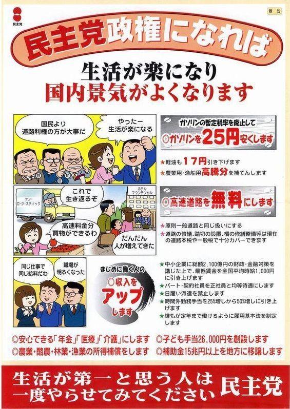 民進党・蓮舫「私たちは民主党の頃から実現可能なものだけ提案している」