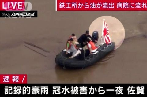 九州豪雨の自衛隊救助活動に韓国が難癖をつけてきたと判明 日本国内ですら旭日旗掲揚は許さず