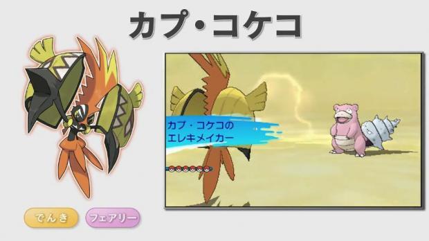 【悲報】ポケモンサン・ムーンの新ポ.ケが少しだけダサい