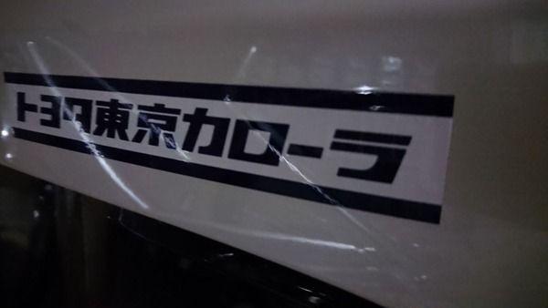 車に貼ってあるこのシールって剥がしていいの?(※画像あり)