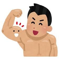 【画像】「女にモテる筋肉」と「男にモテる筋肉」の違いがこちらwww