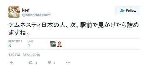 しばき隊が『アムネスティ日本に殺害予告を出す』凄まじい自爆展開に。あまりの頭の悪さに周囲呆然