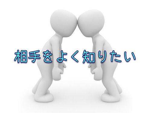 「相手をよく知りたいと思ったとき…どんな質問をしてる?」回答いろいろ