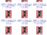 【アソビット】「ガンプラ福袋」「ねんどろいど福袋」1月1日0時より通販開始