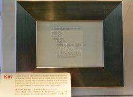 【悲報】楽天三木谷会長が、自身が書いたソースコードを本社に展示するも、フルボッコに叩かれるwwwwwwwwwwwww