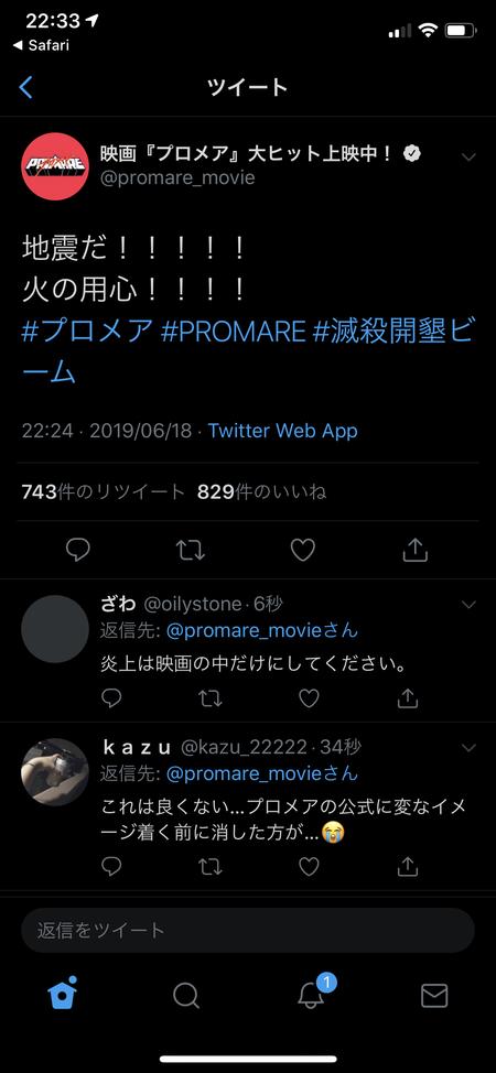 【悲報】映画『プロメア』公式ツイ、地震発生時に便乗宣伝ツイートをして炎上 「滅殺開墾ビーム」というタグまでつける