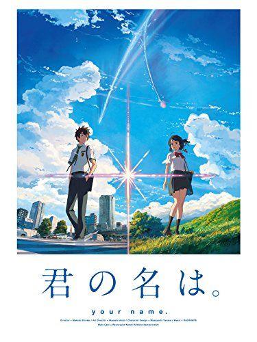「君の名は。」のヒットに便乗してコケたアニメ映画一覧がこちらwwwww