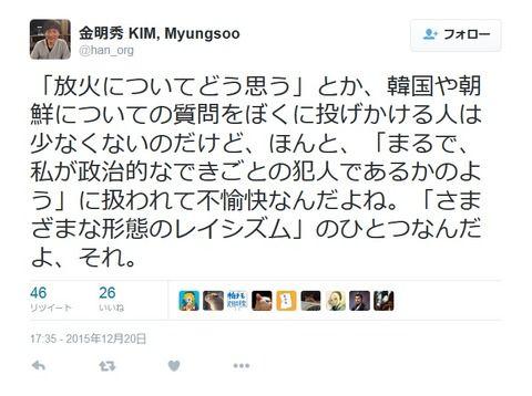 """""""韓国人犯罪を問われた在日学者""""の『予想外すぎる返答』に日本側が仰天。韓国に言及することさえ不可能に"""