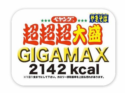 【デブ歓喜】「ペヤング超超超大盛GIGAMAX」登場!通常の4倍で2142kcal、調理に使うお湯の量は1.3リットルwwwwwwwww