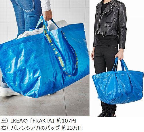 【画像あり】お得じゃん!IKEA100円バッグと23万円バッグが酷似と話題wwwwwwwww