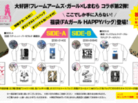 【FAガール】しまむらコラボ「福袋(FAガール HAPPYバッグ)」明日より発売!