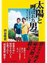 「石原プロ」 解散へ 「渡哲也さん、一生お恨み申し上げます」 元幹部が告発