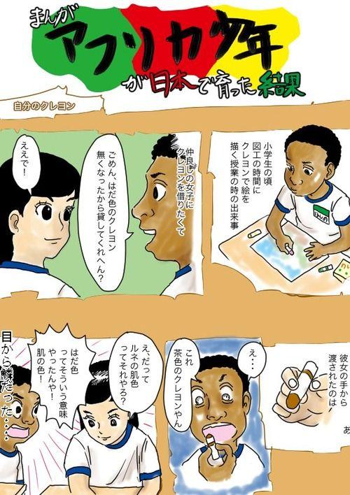 「日本育ちのアフリカ人」が実際に体験した話を漫画にし話題にwwww
