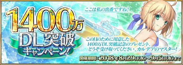『Fate/Grand Order』1400万DL突破キャンペーン開催!水着の「アルトリア(アーチャー)」「マリー」「マルタ」が復刻!