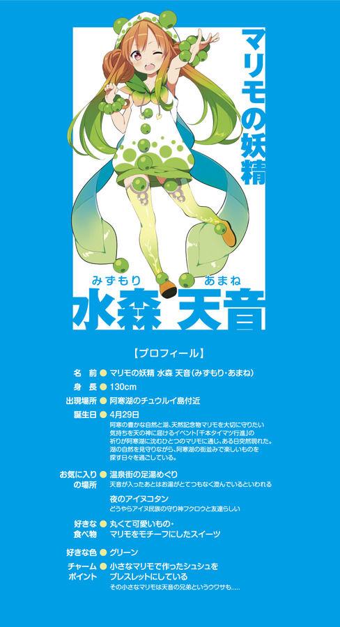 【画像あり】阿寒湖の公式萌えキャラクターの水森天音ちゃんとかいう女の子wwwwwww
