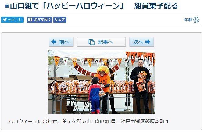 山口組総本部で組員菓子配る「ハッピーハロウィーン(ドスの利いた声)」 ふぇぇ…