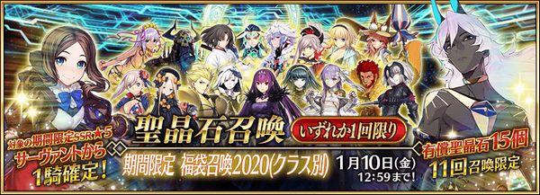 『Fate/Grand Order』復刻ライト版「雀のお宿の活動日誌」開催決定!1月1日より「福袋召喚2020(クラス別)」開催!