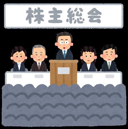 大塚株主総会「父親の勝久氏を取締役に」異例の動議が出されてしまうwwwwwwwww