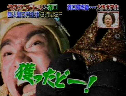 黄金伝説・1ヶ月1万円生活で濱口優が行った奇行一覧wwwwwwwwwww