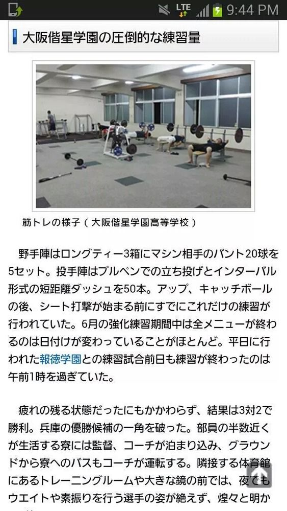 大阪桐蔭倒した大阪偕星学園の練習量wwwwwwwww