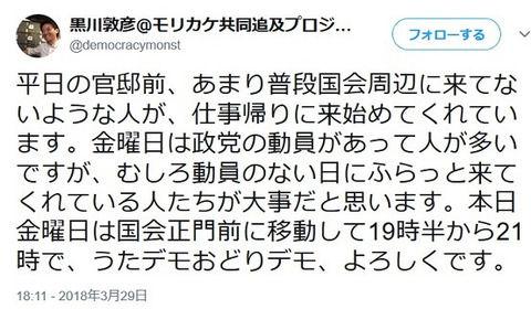 官邸前デモの黒幕を『パヨクがうっかり暴露して』菅野完が激怒。露骨な脅迫発言を吐きまくり