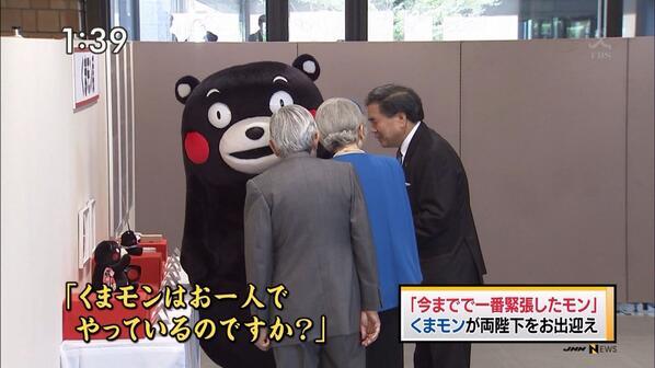 【平成】初音ミクやくまモンに関心を示される天皇皇后両陛下wwwwwwwww