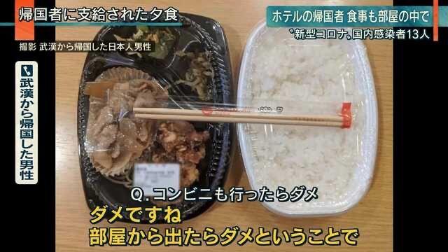 【画像】武漢帰国者に支給された夕飯がこれ。