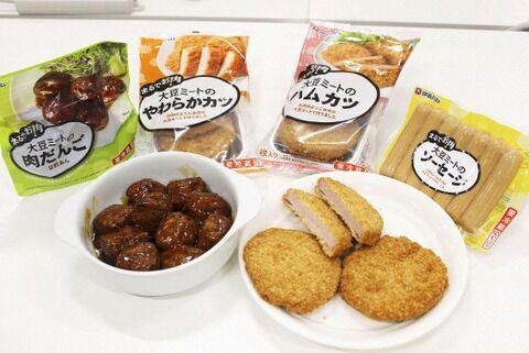 【ニセモノの肉】伊藤ハムさん、大豆由来のお肉を3月に発売www