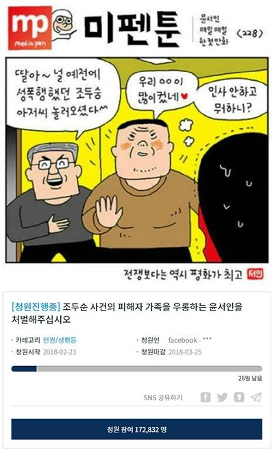 韓国産の風刺漫画が『色々な意味で国辱的な珍展開』が発生させた模様。全世界に後進性を曝け出した